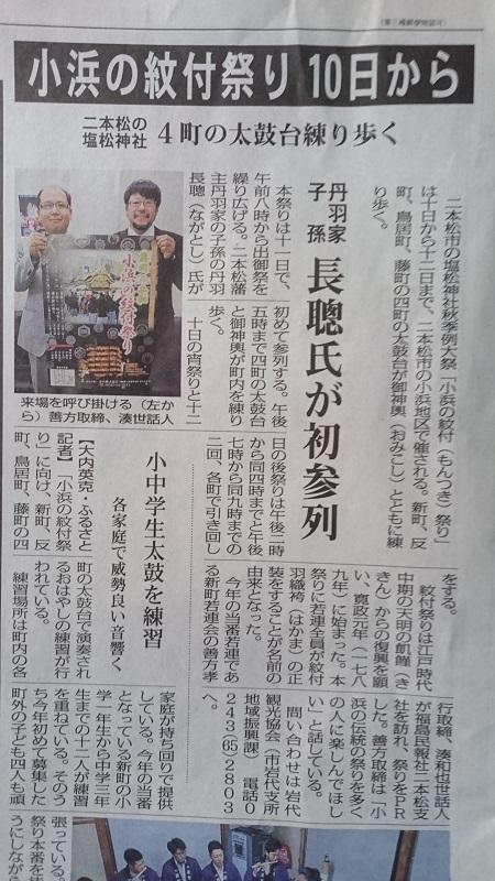 小浜の紋付祭りを福島民報で取り上げていただきました。