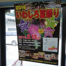 2016いわしろ夏祭り。
