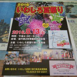 「2016いわしろ夏祭り」明日開催です!!