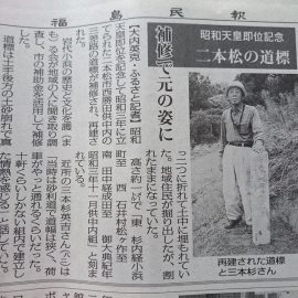 道標石の記事が福島民報に!!