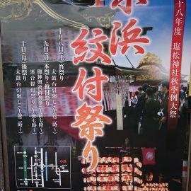 「二本松の提灯祭り」が開幕。んでもって「小浜の紋付祭り」ももう間も無く10月8日㈯・9日㈰・10日㈪の開催です。