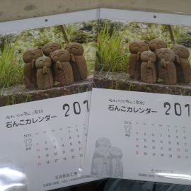 石神彫刻工房さんから来年のカレンダーをいただきました。