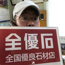 一般社団法人 全国優良石材店の会(以下 全優石)総会in金沢。