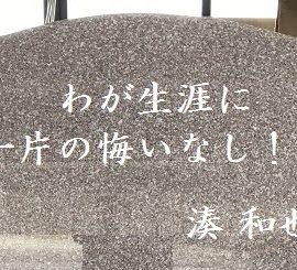 洋型石塔への文字彫刻。同じ石塔でもアイディア次第で様々な表情になります。