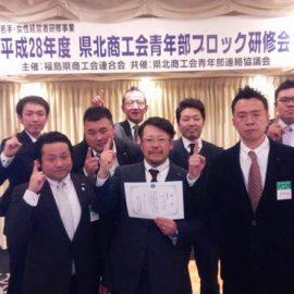 商工会青年部主張発表大会 福島県大会に向けて。