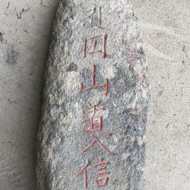 江戸時代の石工から現代の石工へ。