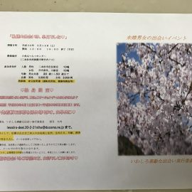 二本松市岩代地区で婚活イベントが開催されます!!